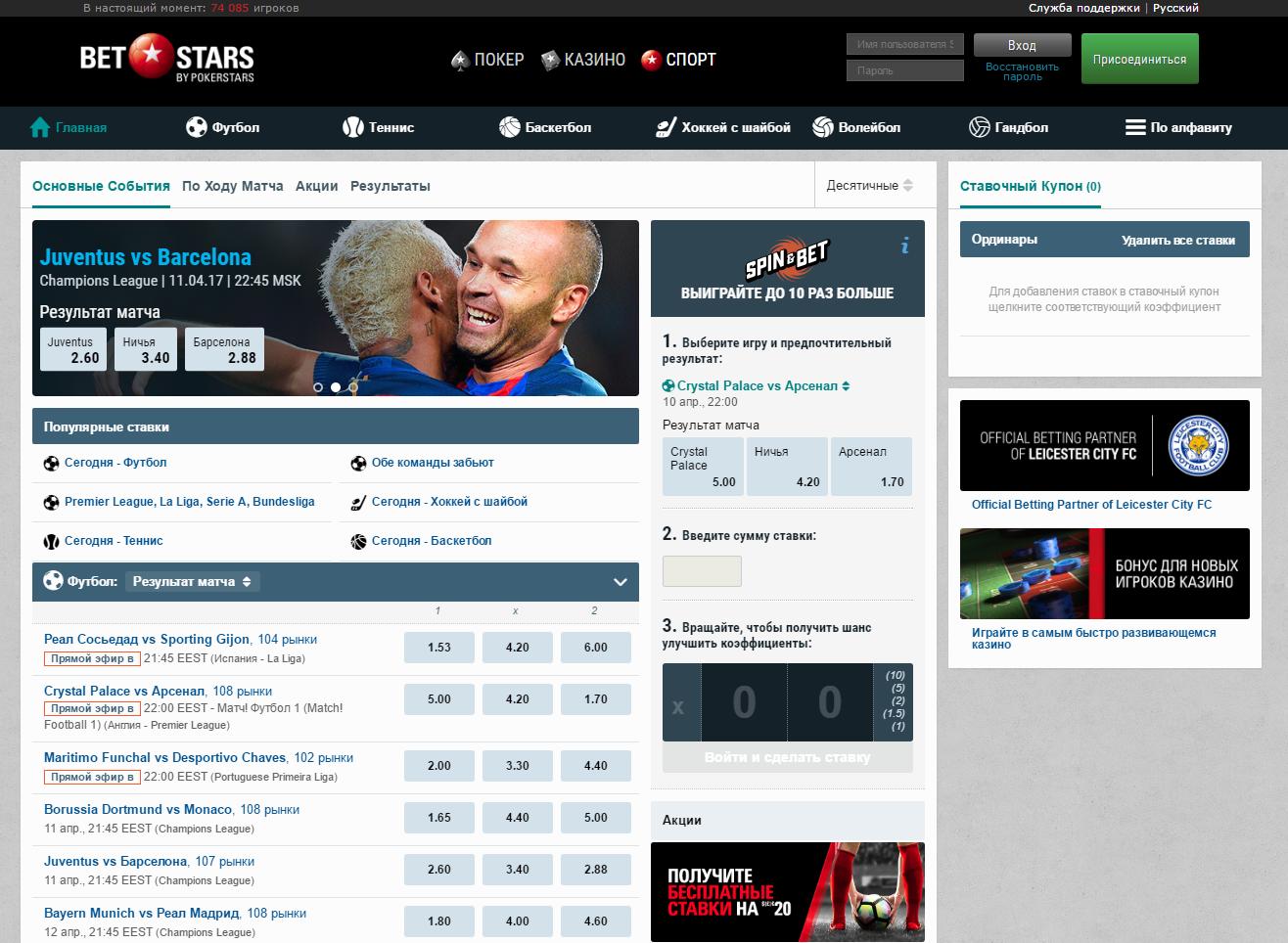 Betstars сайт